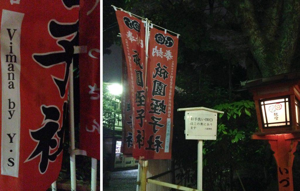 八坂神社に幟を奉納させていただきました