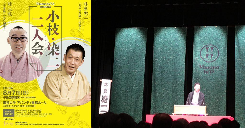 桂小枝さんと林家染ニさんの『二人会』