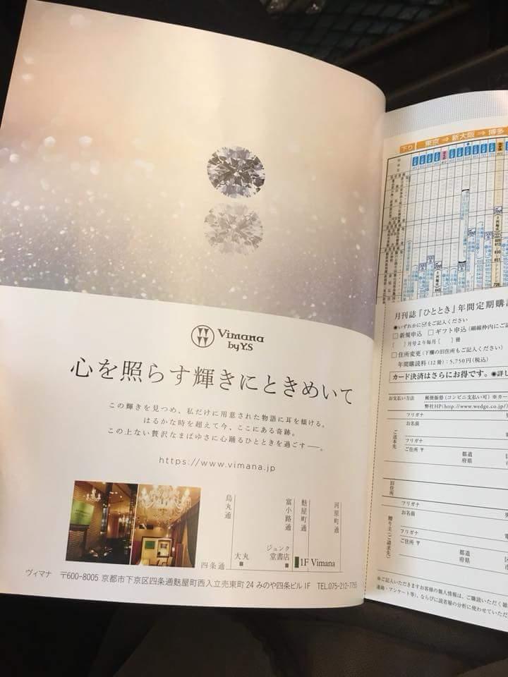「ひととき」 2018年1月号広告掲載